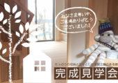 名張市の工務店「yuno工房」初の完成見学会、無事終了いたしました。