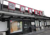 名張市蔵持の焼肉店「伊賀よし」さん明日OPENです!